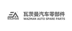 瓦茨曼汽车零部件