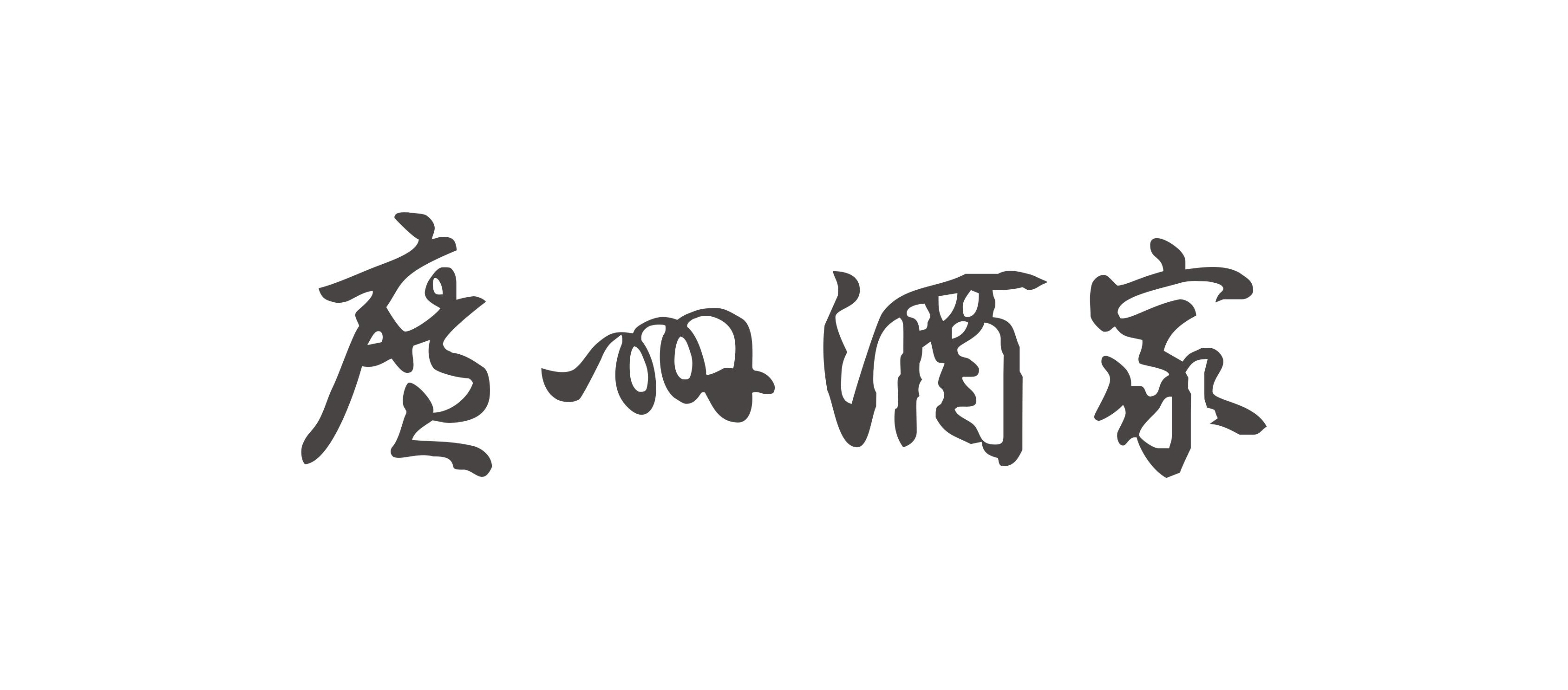 利口福、广州酒家包装设计