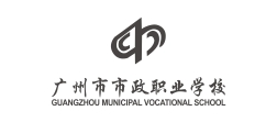 广州市市政职业学校
