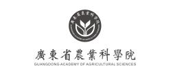 广东省农业科学院